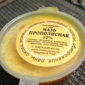 propolis ointment by 5lepestkov